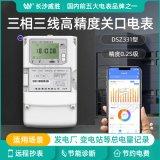 长沙威胜DSZ331三相三线智能电表0.2S级 免费送抄表系统