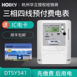杭州华立DTSY541三相四线电子式预付费电能表 有功1级