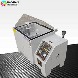 可程式盐雾腐蚀试验箱 二氧化硫盐雾腐蚀试验箱新国标
