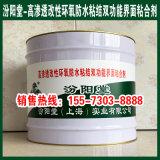 高滲透改性環氧防水粘結雙功能界面粘合劑、生產銷售