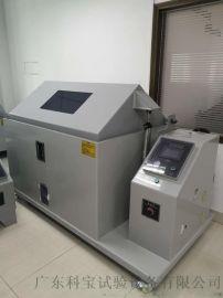 120复合式盐雾试验箱 可程式盐雾试验箱