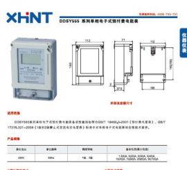 湘湖牌DSSD25电度表优惠