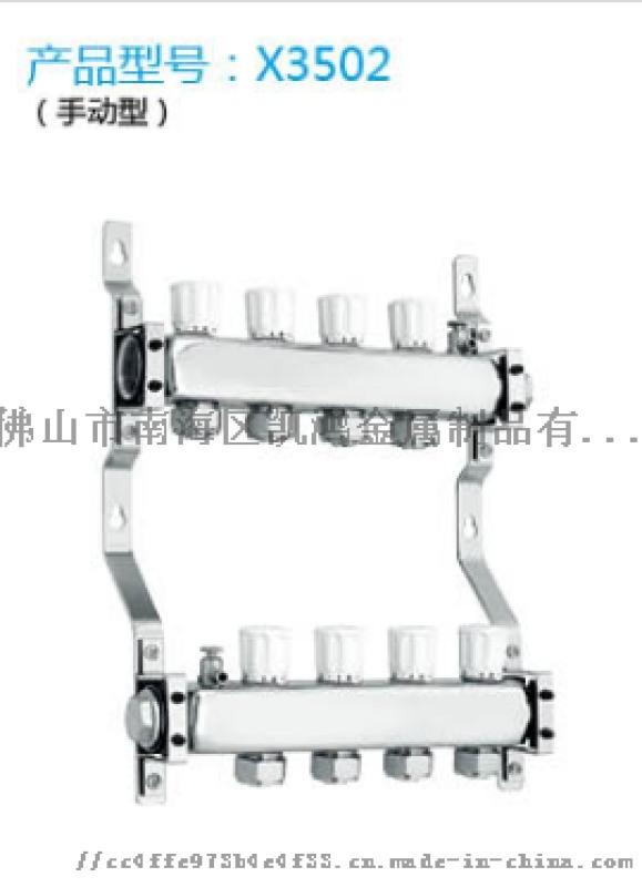 佛山集无缝分水器X-3502