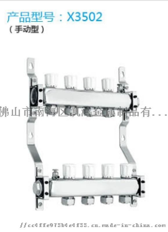 佛山集無縫分水器X-3502