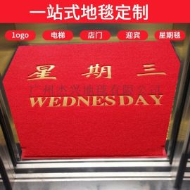 电梯地毯定制广告地垫pvc电梯地垫 欢迎光临地垫