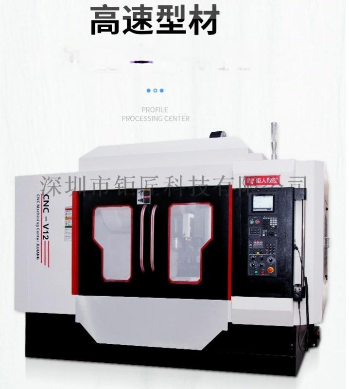 高精度鋁型材CNC數控設備V12加工中心