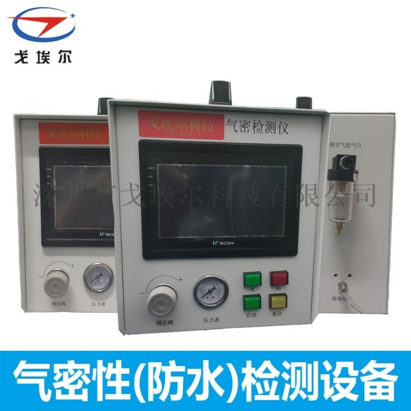 防水性测试仪器IP54
