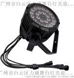防水led帕燈 大功率戶外54珠全綵帕燈 洗牆燈