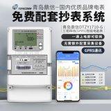 青島鼎信DTZY1710-G三相四線4G/GPRS遠程無線物聯網智慧電錶