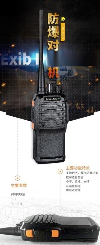 防爆专网对讲机SD530EX