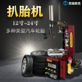 汽车轮胎拆装机扒胎机拆胎机24寸可拆防爆扁平胎