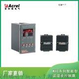 智慧型溫溼度控制器  安科瑞WHD46-22