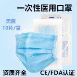 外科口罩生产厂家 东贝一次性医用口罩 CE认证口罩