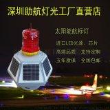 太陽能航標燈海上內河航標燈GPS航標燈