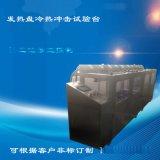 發熱盤冷熱衝擊臺 QX-6521