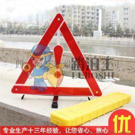 汽车用三角架反光警示牌 车载三脚架三角牌