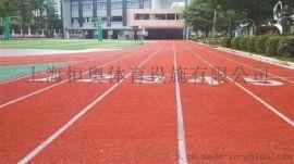 上海EPDM塑胶地坪施工上海混合型塑胶跑道工程