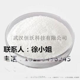 厂家直销甜菊糖苷57817-89-7