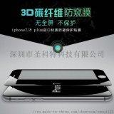 iphone7/8 xs max满屏全包防窥钢化膜