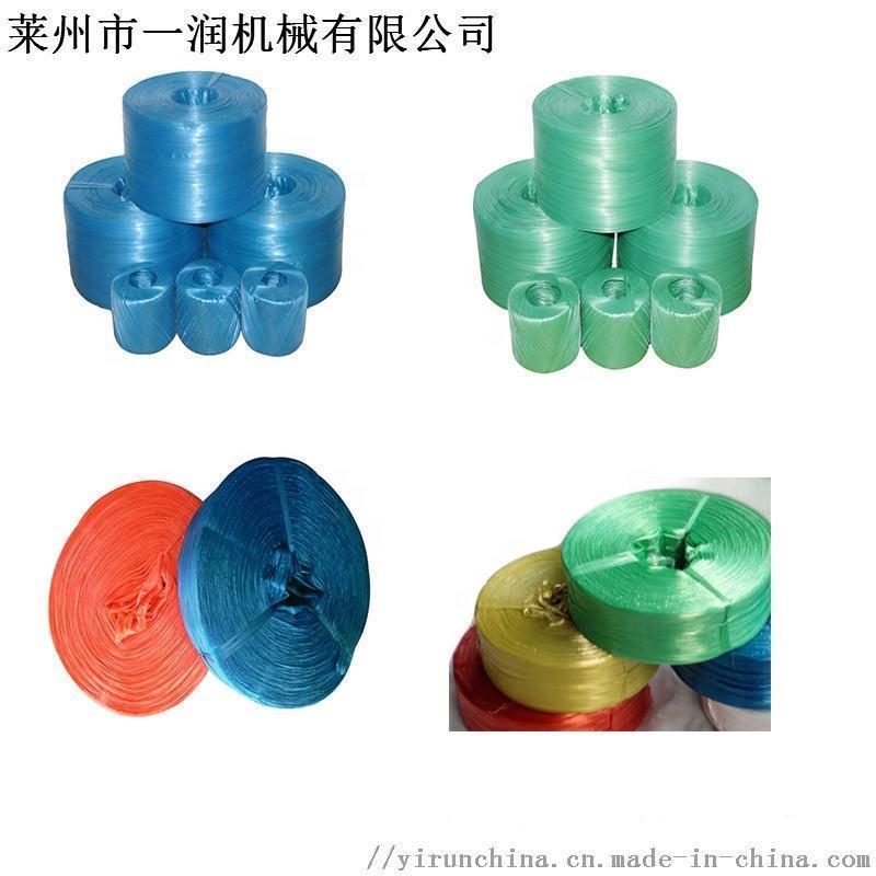 塑料撕裂捆扎绳生产设备 PP尼龙草水拉膜打包绳破裂膜挤出拉丝机