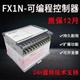 全相容三菱FX1N10/60MR/MT可編程控制器