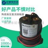 尼普顿厂家直销100A圆形陶瓷高压接触器 12v陶瓷高压直流接触器