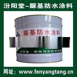脲基防水材料、产品不燃不爆,固化后涂层防水好