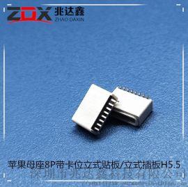 8P苹果全塑立贴母座 短体5.5mm USB连接器