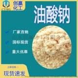 供应油酸钠 表面活性剂 洗化用品 十八烯酸钠