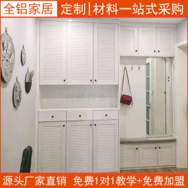 全铝家具创意设计全铝鞋柜玄关柜学生宿舍鞋柜置物柜