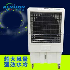 科乃信移动冷风机工业环保空调商用水空调