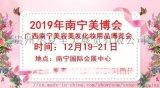 2019广西南宁美容化妆品博览会