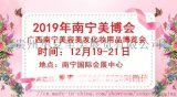2019廣西南寧美容化妝品博覽會