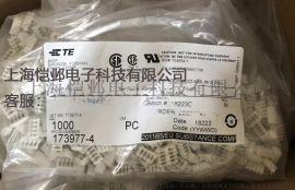 TE泰科 173977-4 连接器 现货