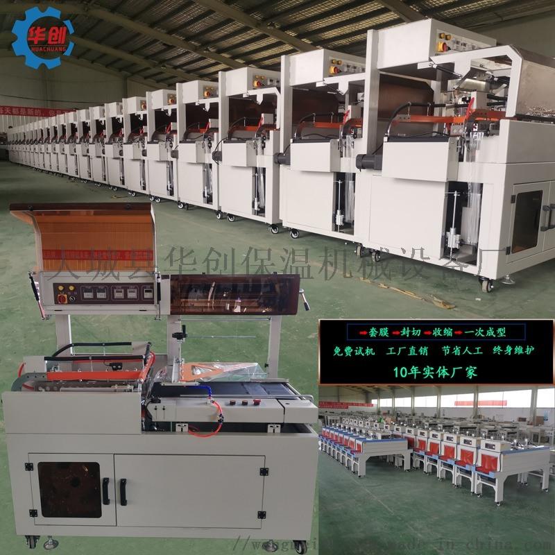 塑封机热收缩 热收缩包装机 电商快递袋打包机
