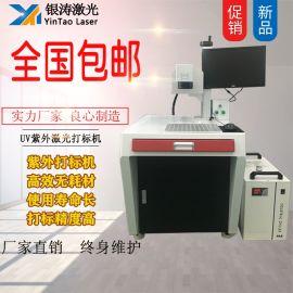 5W紫外激光镭射机 10W塑胶激光镭雕机生产厂家