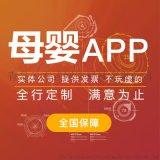 母婴app开发价值,母婴app开发优势