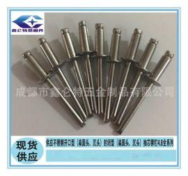 薄板连接紧固件全不锈钢4.8系列抽芯铆钉成都拉钉