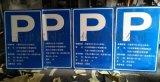 天津交通反光牌路牌制作 反光牌交通标志牌道路定做 找富国极速发货