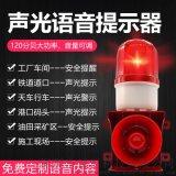 声光报警器12v24v220v大功率行车工厂语音报警器高分贝喇叭JRSG03