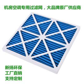 厂家供应数据中心机房空调过滤网 空调过滤网厂家