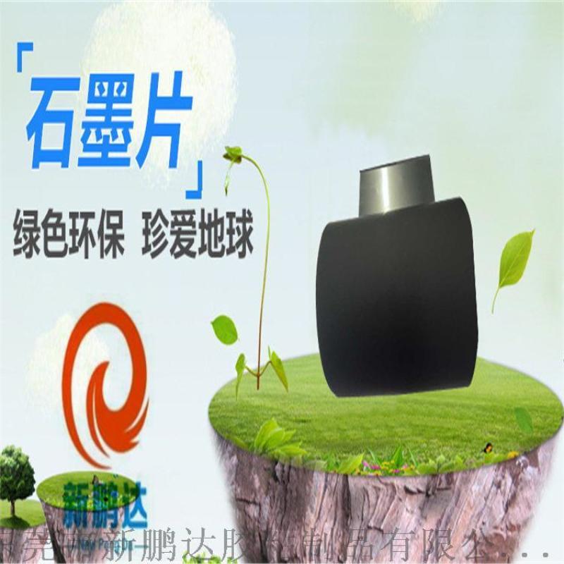 天然石墨烯片材料 黑色  石墨片胶带 手机散热膜