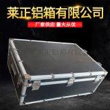 定制生产铝合金工具箱 仪器仪表箱 航空箱