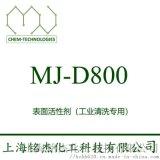 較強的增溶性,耐鹼,添加量少的表面活性劑