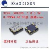 DSA221SDN 10MHZ温补晶振