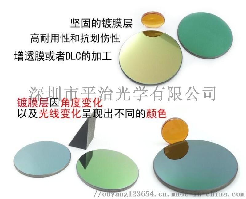 锗玻璃 锗镜片锗窗口片 红外锗玻璃镜片
