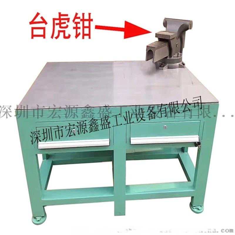 飞模工作台、宏源鑫盛钳工工作台、不锈钢工作台