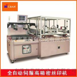 东莞厂家直销CCD视觉定制丝网印刷机 全自动单色