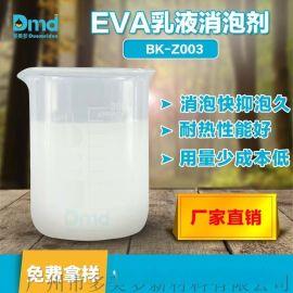 请给EVA乳液消泡剂的消泡效果一个十分