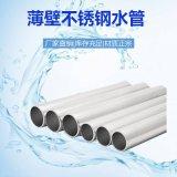 广东广州厂家薄壁双卡压水管  卫生食品级管